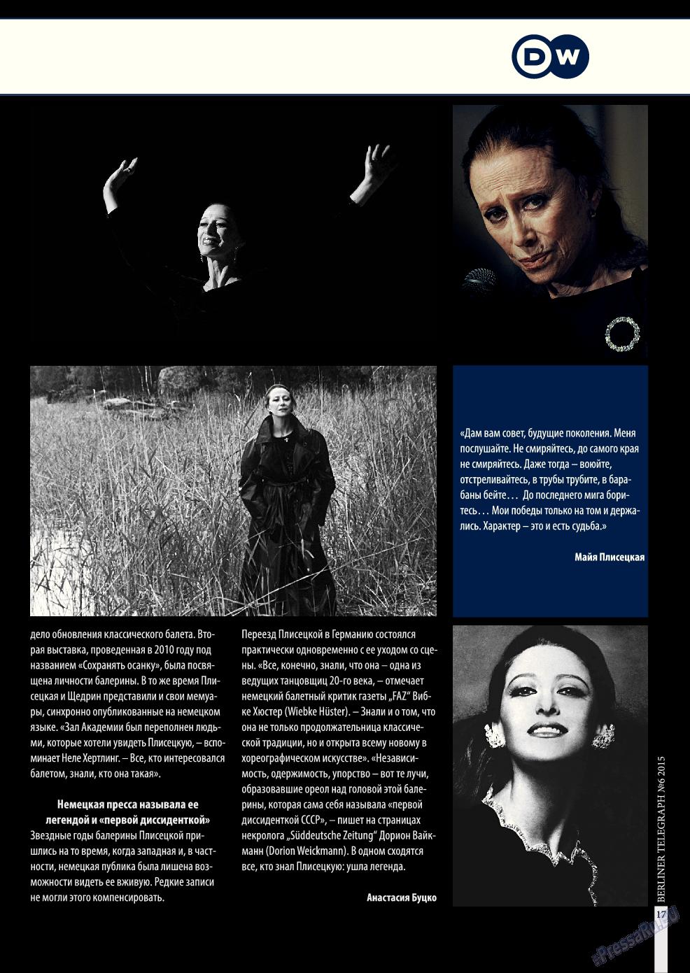 Берлинский телеграф (журнал). 2015 год, номер 6, стр. 17