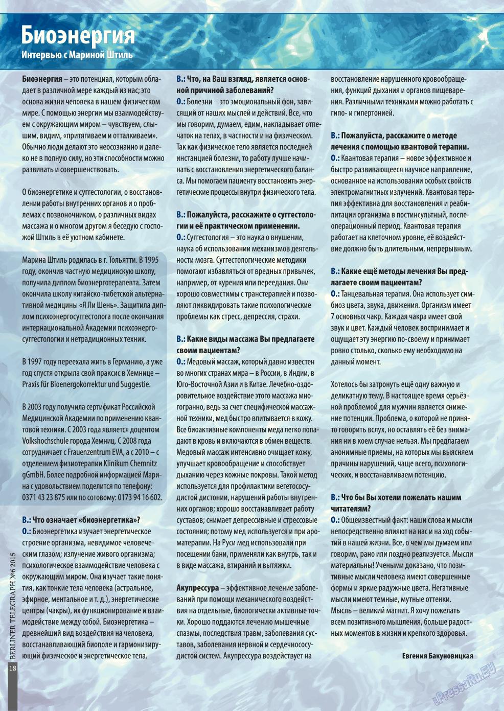 Берлинский телеграф (журнал). 2015 год, номер 6, стр. 18