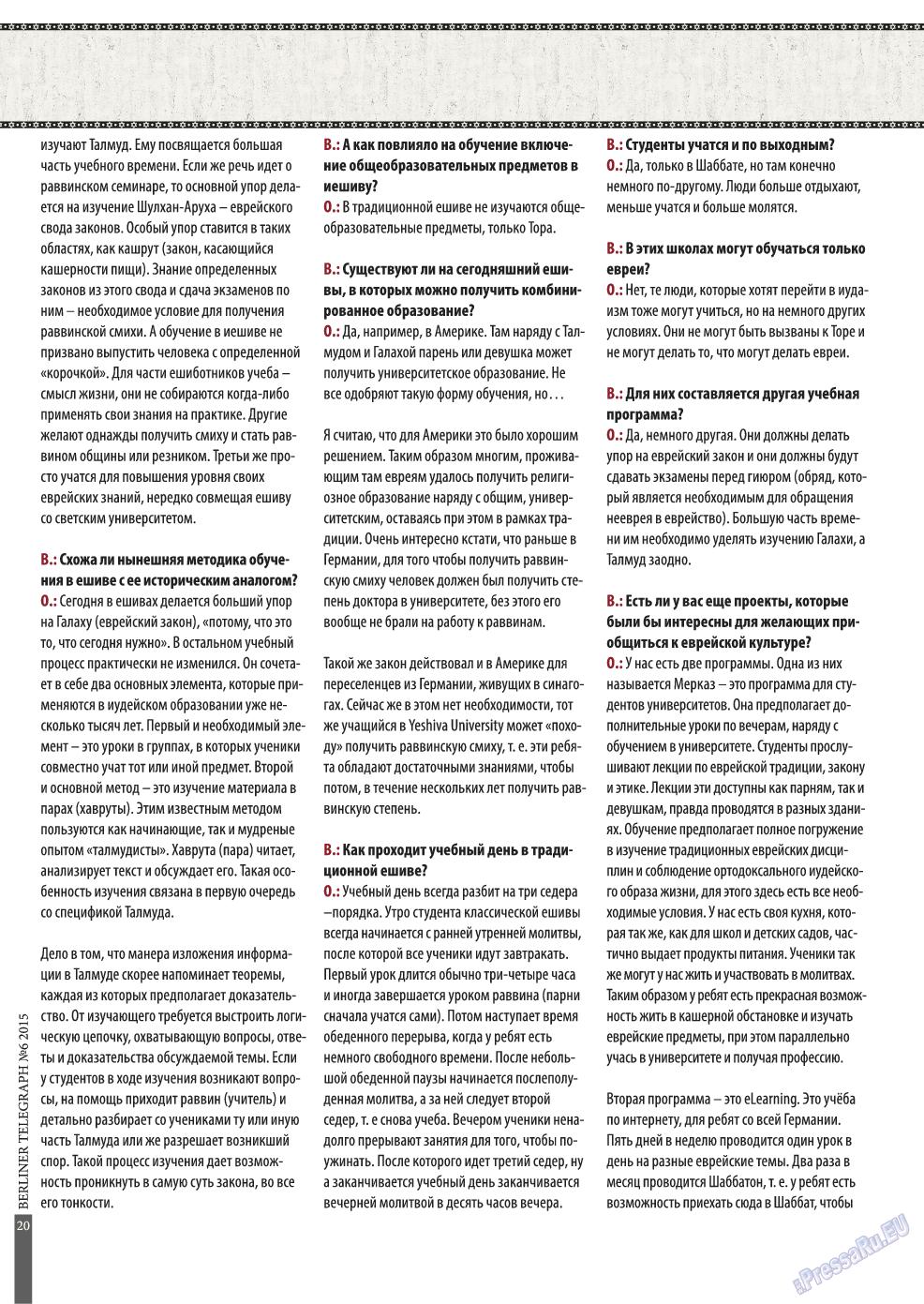 Берлинский телеграф (журнал). 2015 год, номер 6, стр. 20