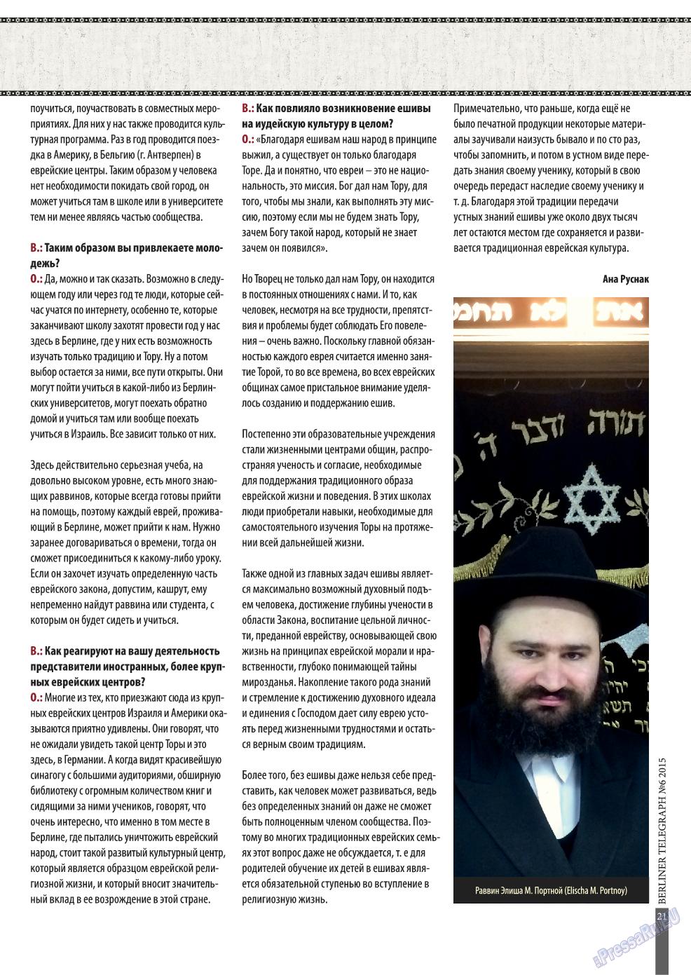 Берлинский телеграф (журнал). 2015 год, номер 6, стр. 21