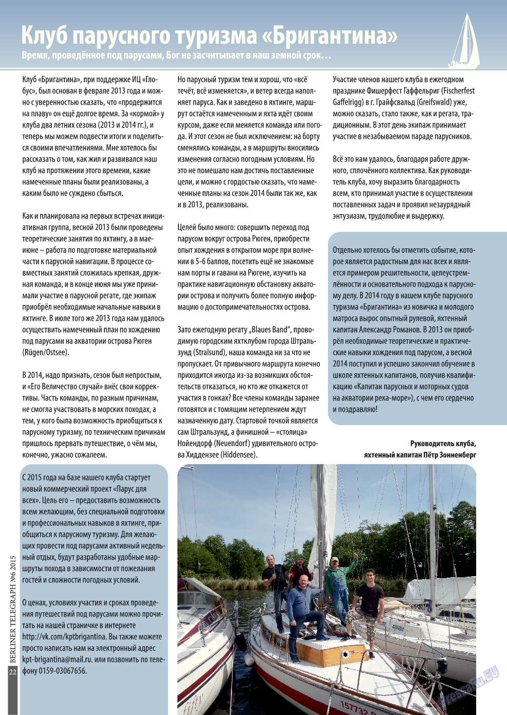 Берлинский телеграф (журнал). 2015 год, номер 6, стр. 22