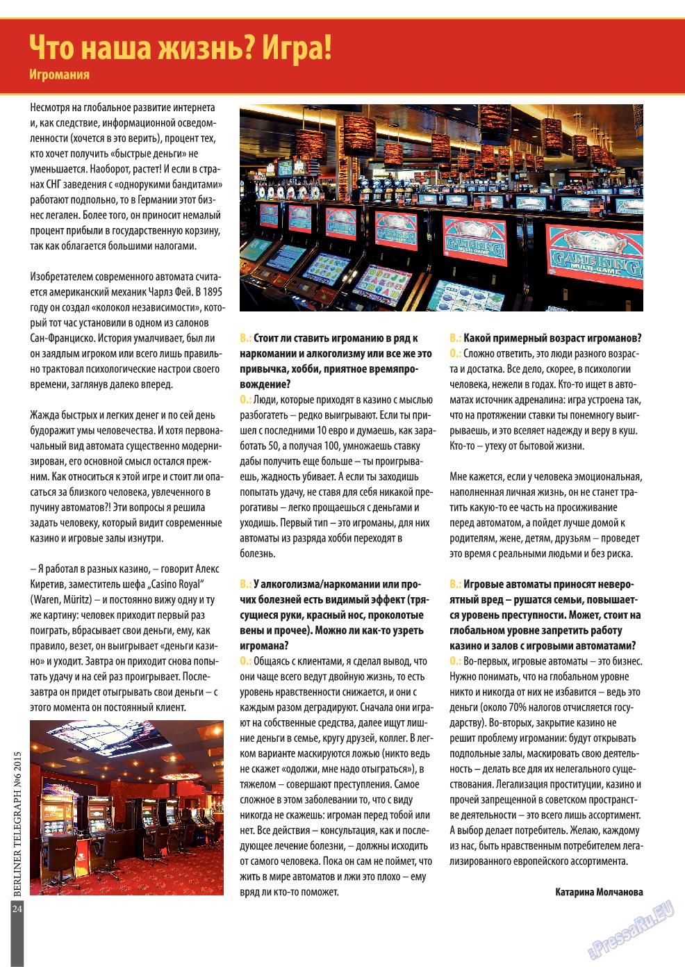 Берлинский телеграф (журнал). 2015 год, номер 6, стр. 24