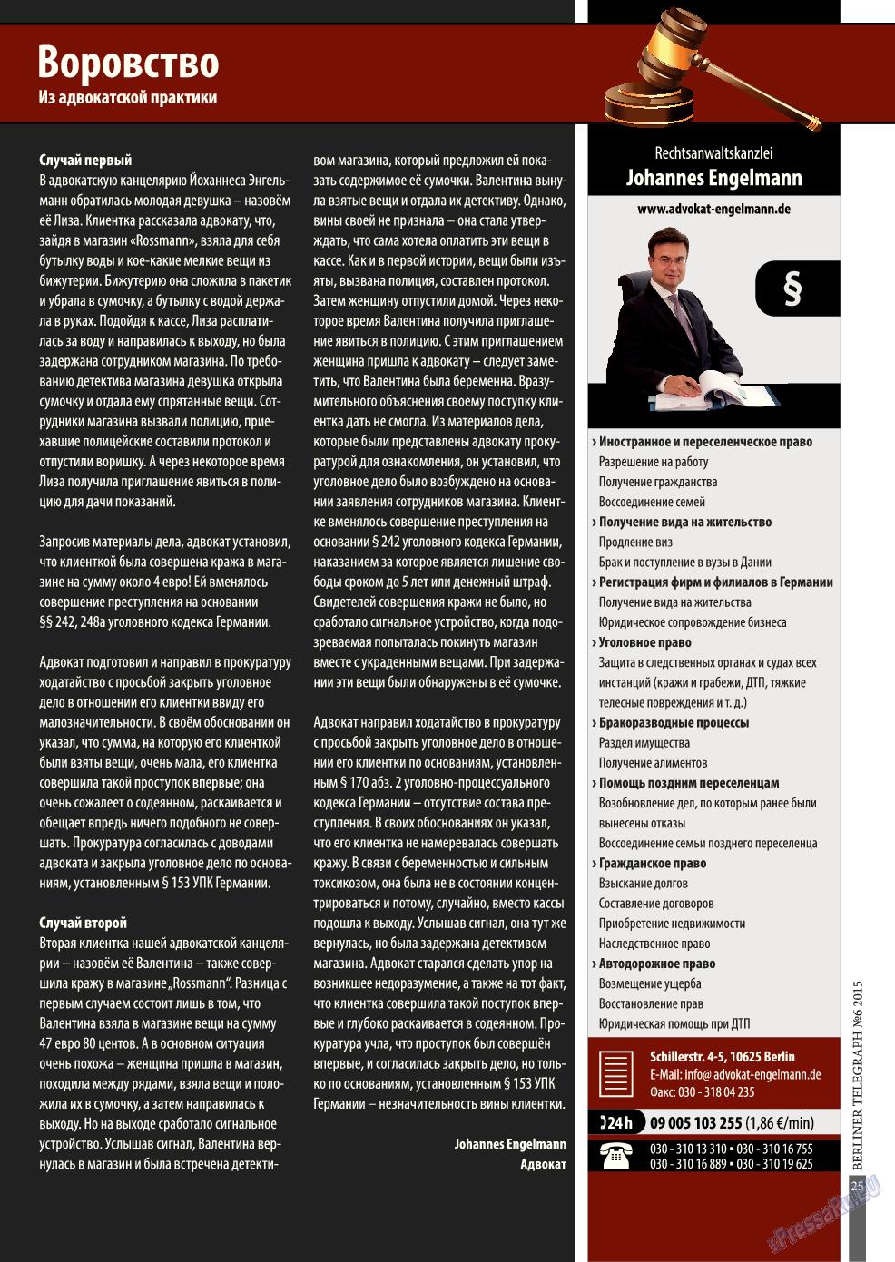 Берлинский телеграф (журнал). 2015 год, номер 6, стр. 25