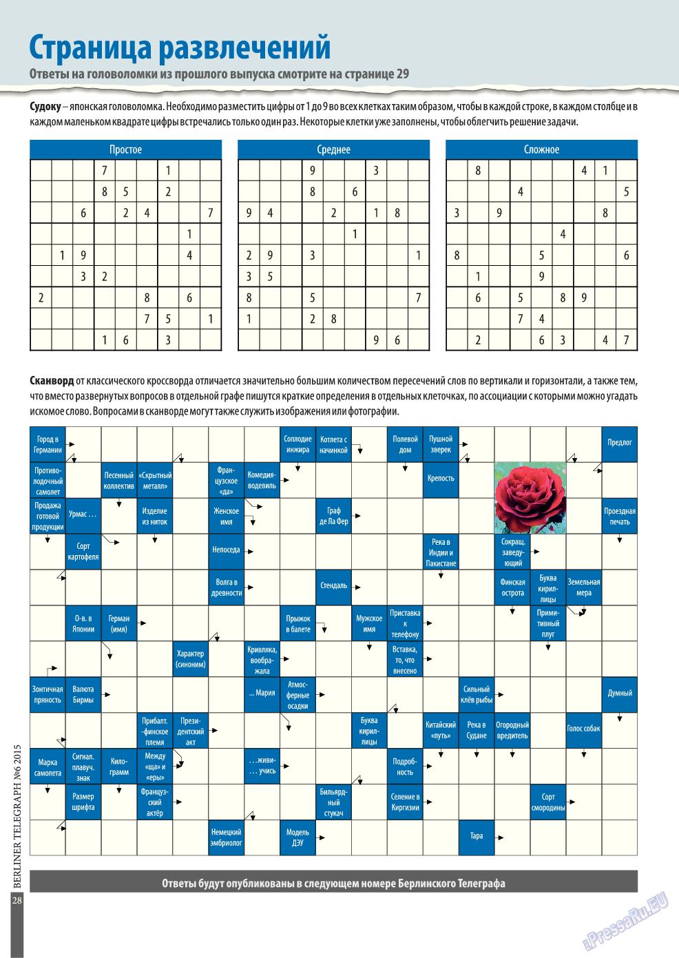 Берлинский телеграф (журнал). 2015 год, номер 6, стр. 28