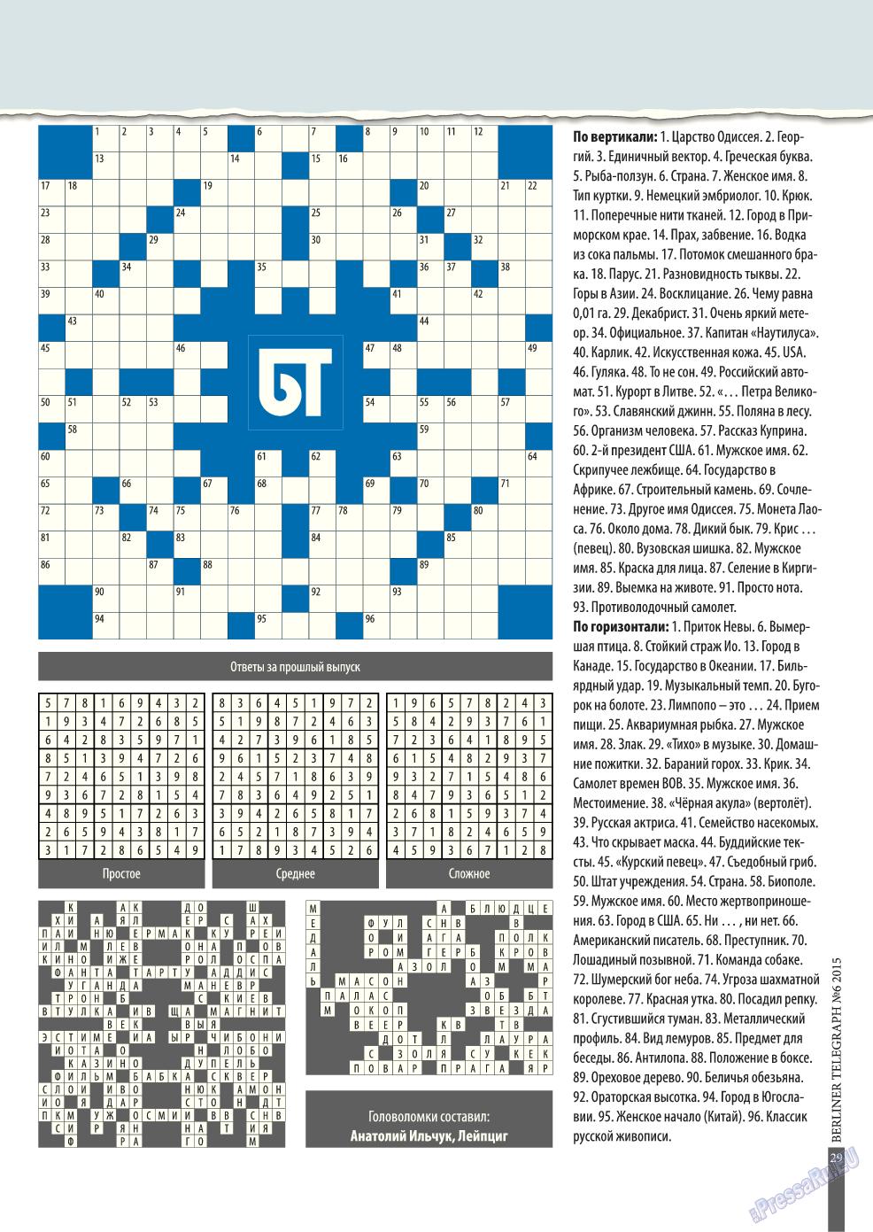 Берлинский телеграф (журнал). 2015 год, номер 6, стр. 29