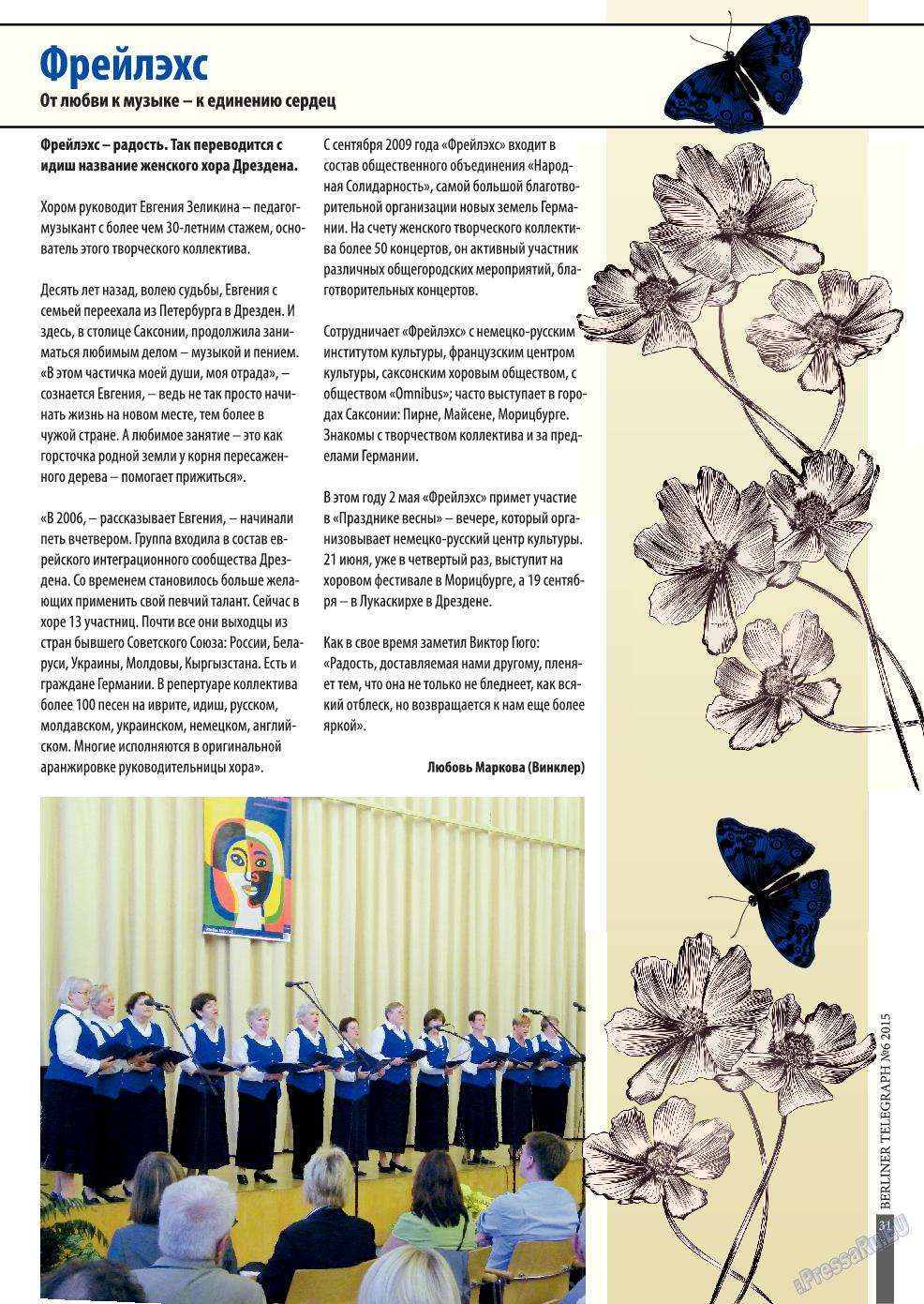 Берлинский телеграф (журнал). 2015 год, номер 6, стр. 31
