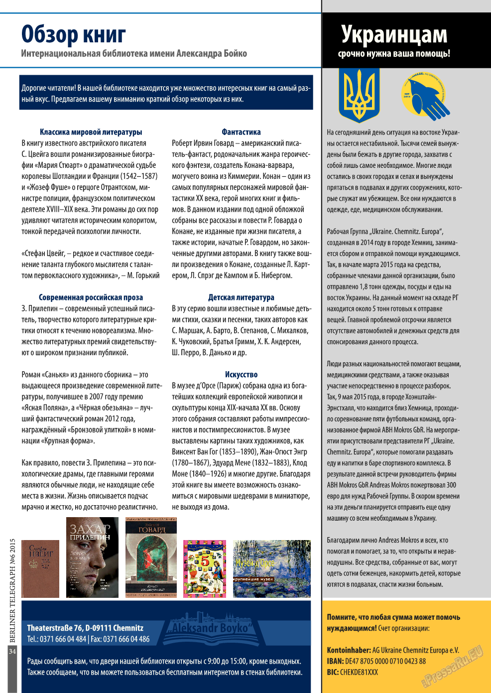 Берлинский телеграф (журнал). 2015 год, номер 6, стр. 34