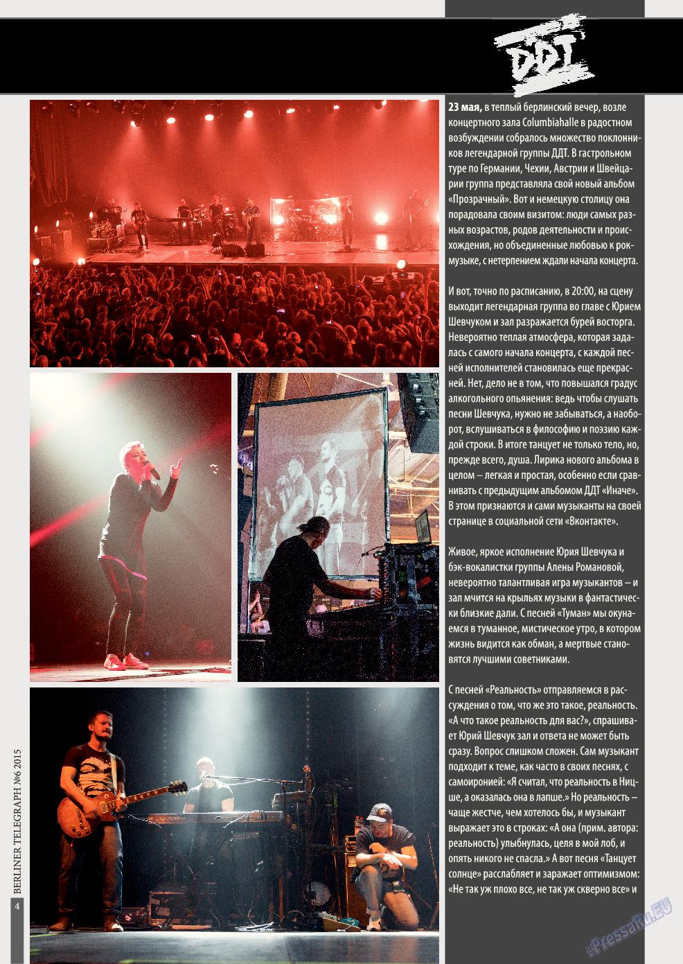 Берлинский телеграф (журнал). 2015 год, номер 6, стр. 4