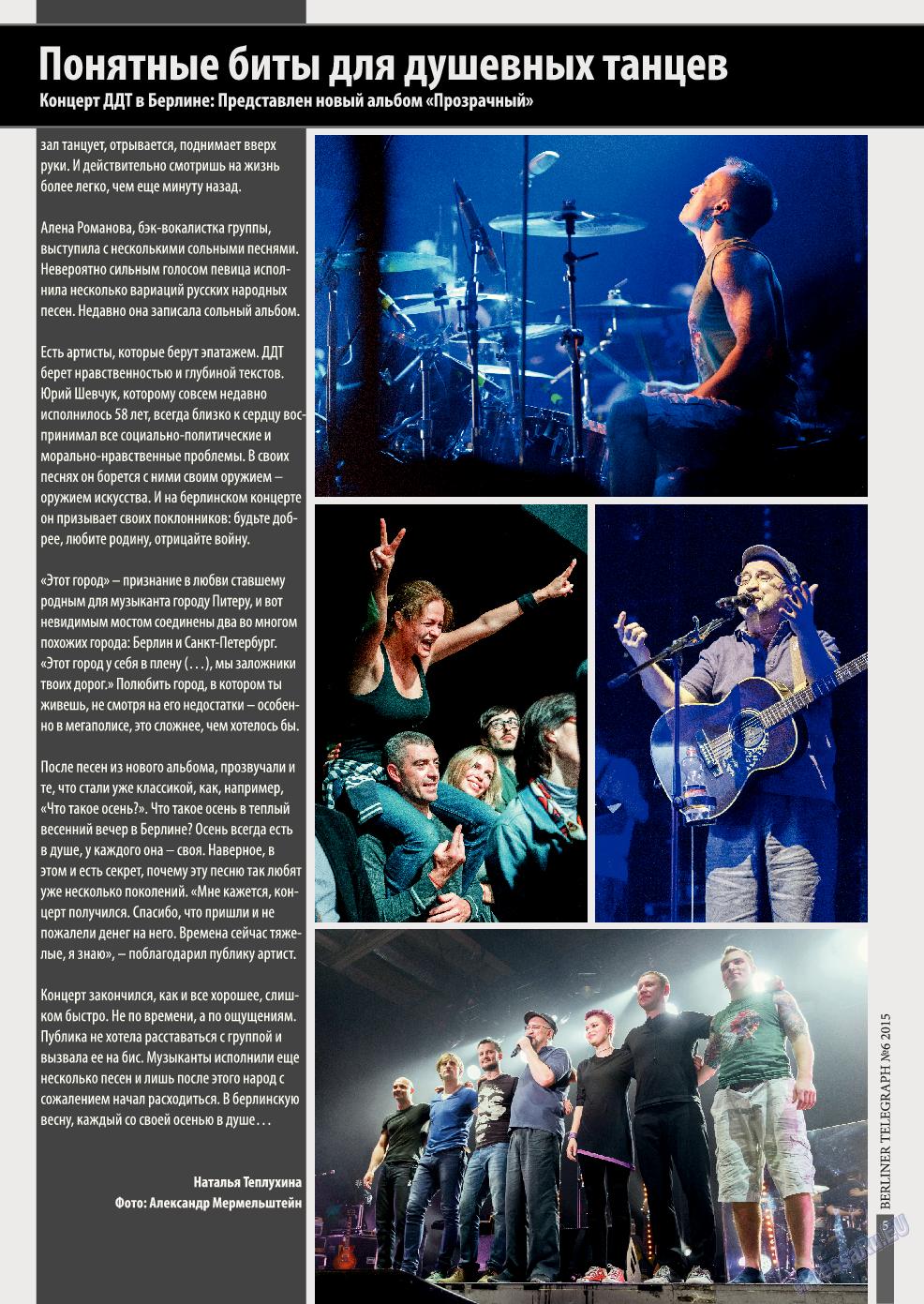 Берлинский телеграф (журнал). 2015 год, номер 6, стр. 5