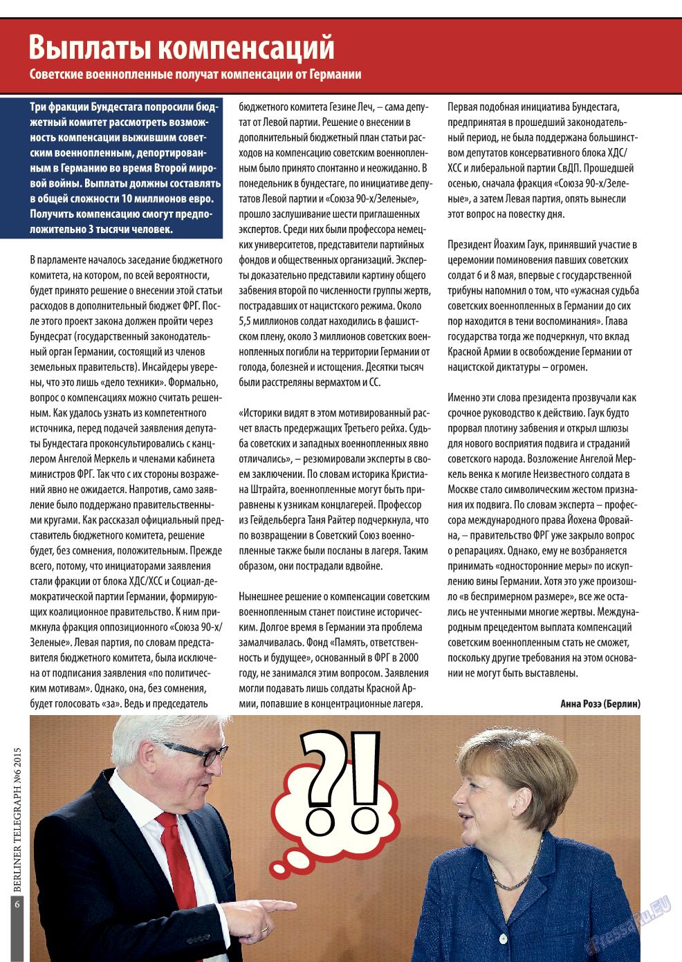 Берлинский телеграф (журнал). 2015 год, номер 6, стр. 6