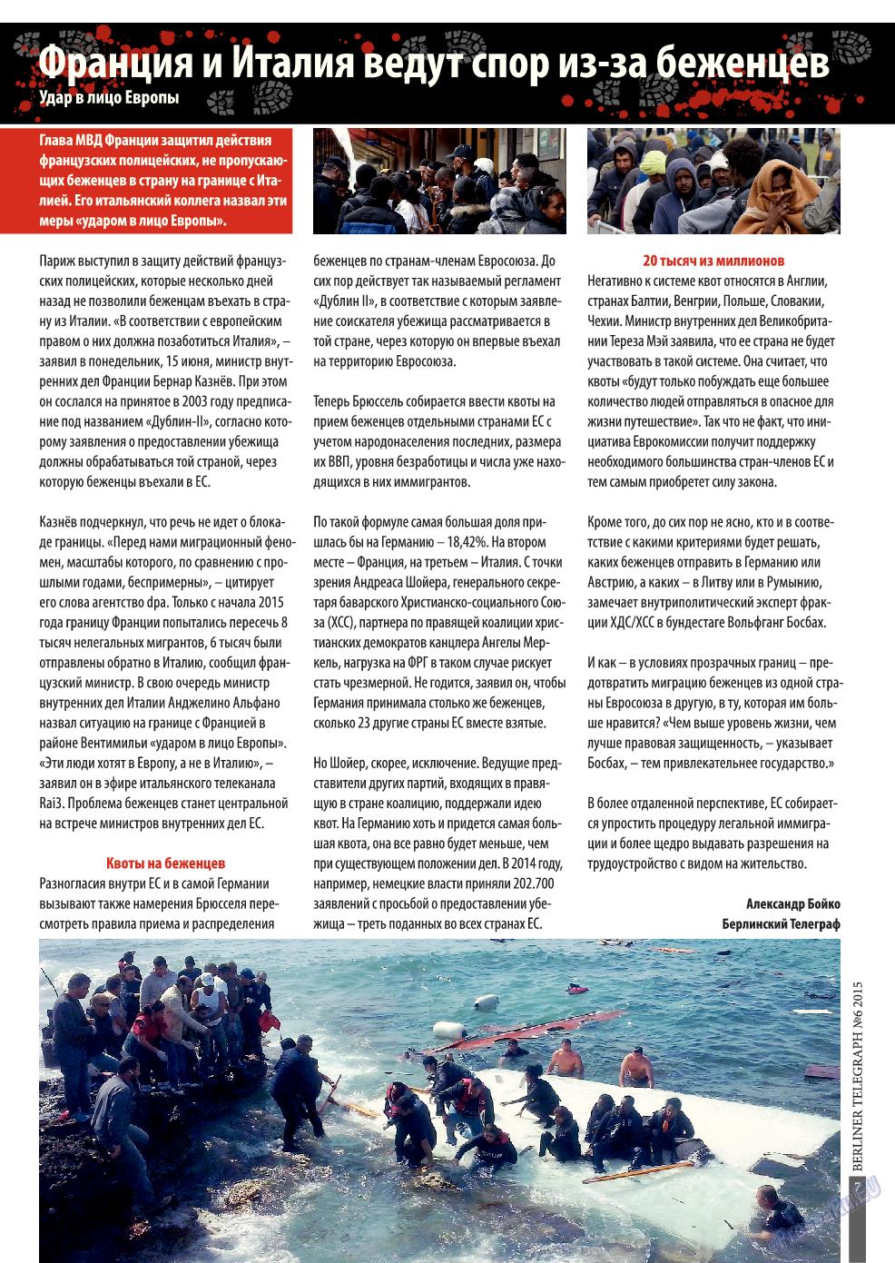 Берлинский телеграф (журнал). 2015 год, номер 6, стр. 7
