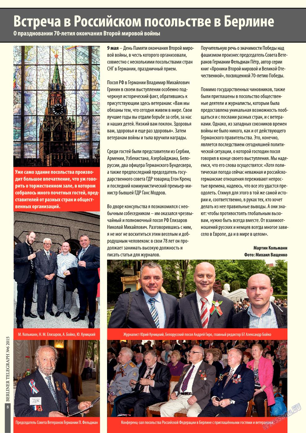 Берлинский телеграф (журнал). 2015 год, номер 6, стр. 8