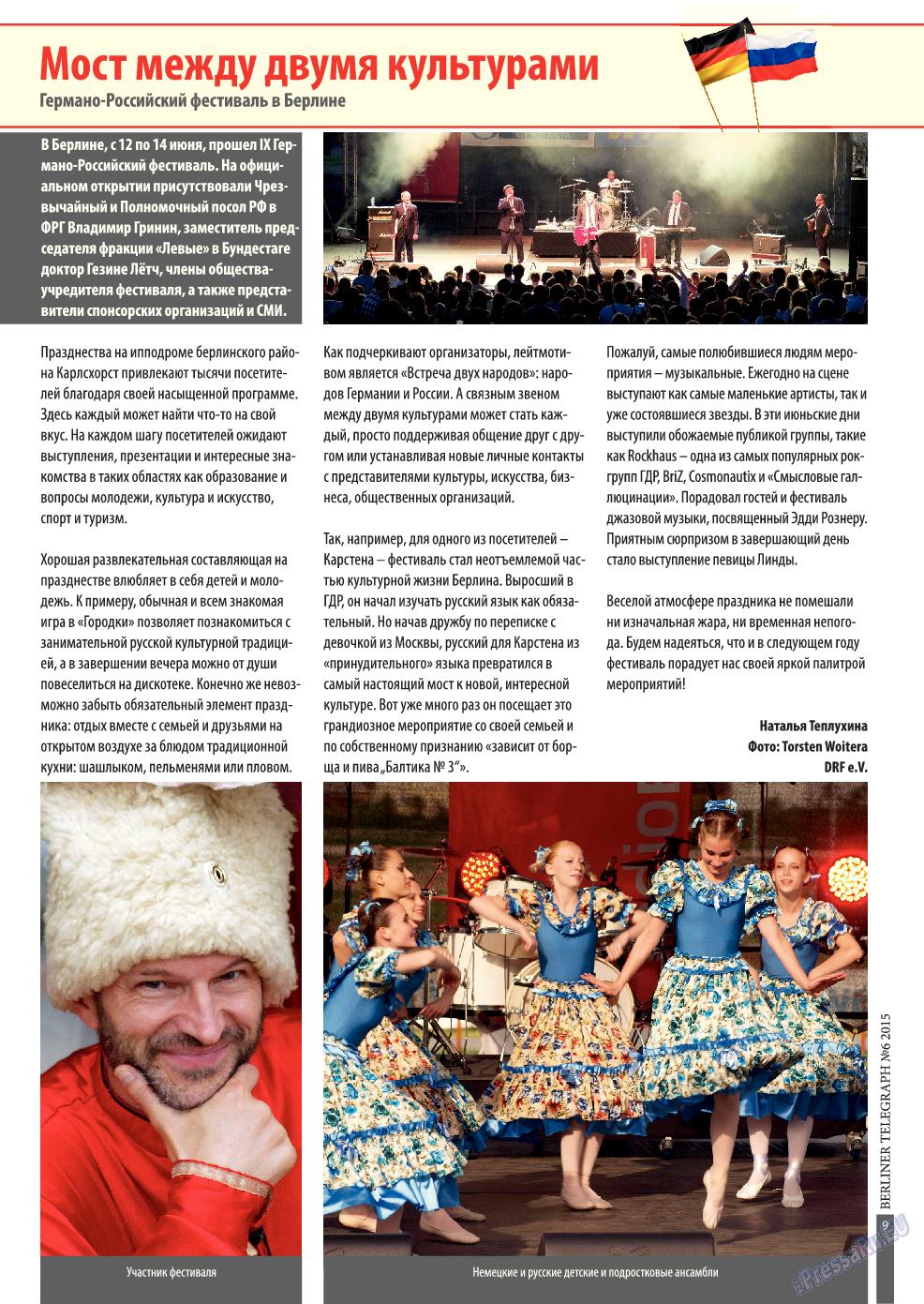 Берлинский телеграф (журнал). 2015 год, номер 6, стр. 9