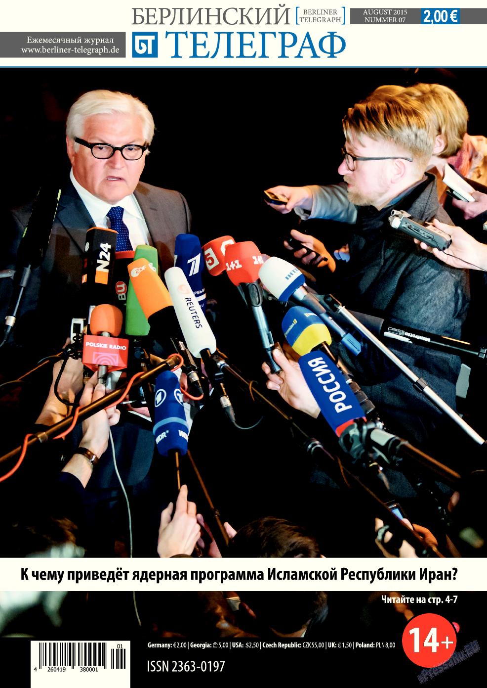 Берлинский телеграф (журнал). 2015 год, номер 8, стр. 1