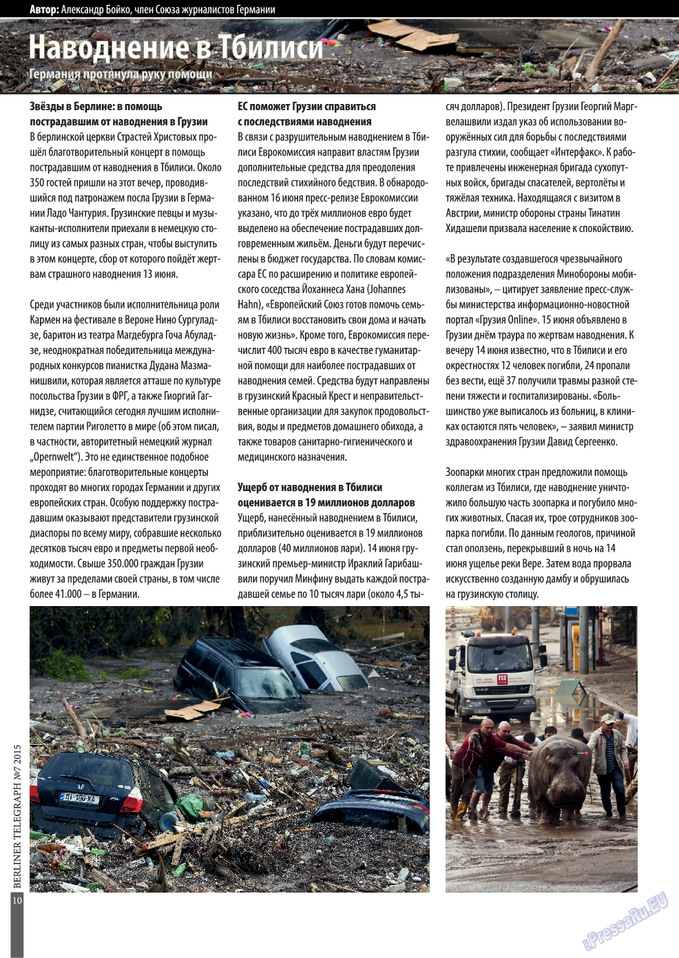 Берлинский телеграф (журнал). 2015 год, номер 8, стр. 10