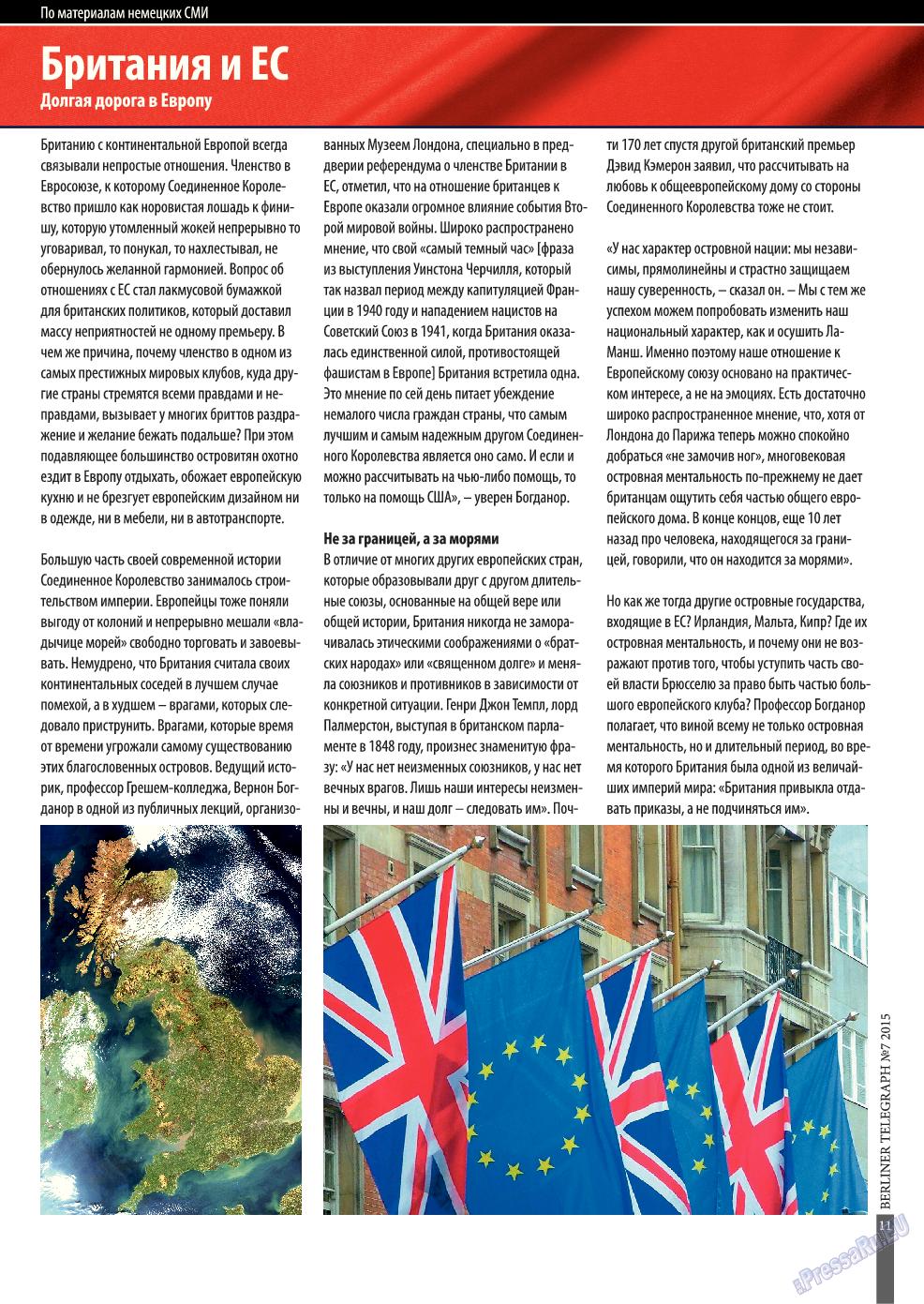 Берлинский телеграф (журнал). 2015 год, номер 8, стр. 11