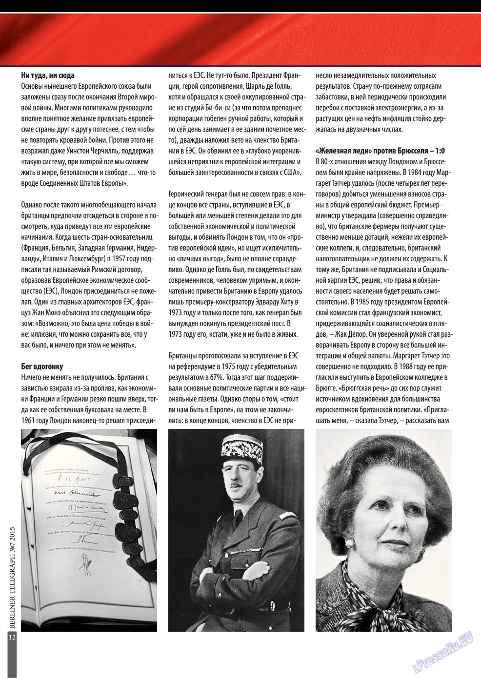 Берлинский телеграф (журнал). 2015 год, номер 8, стр. 12