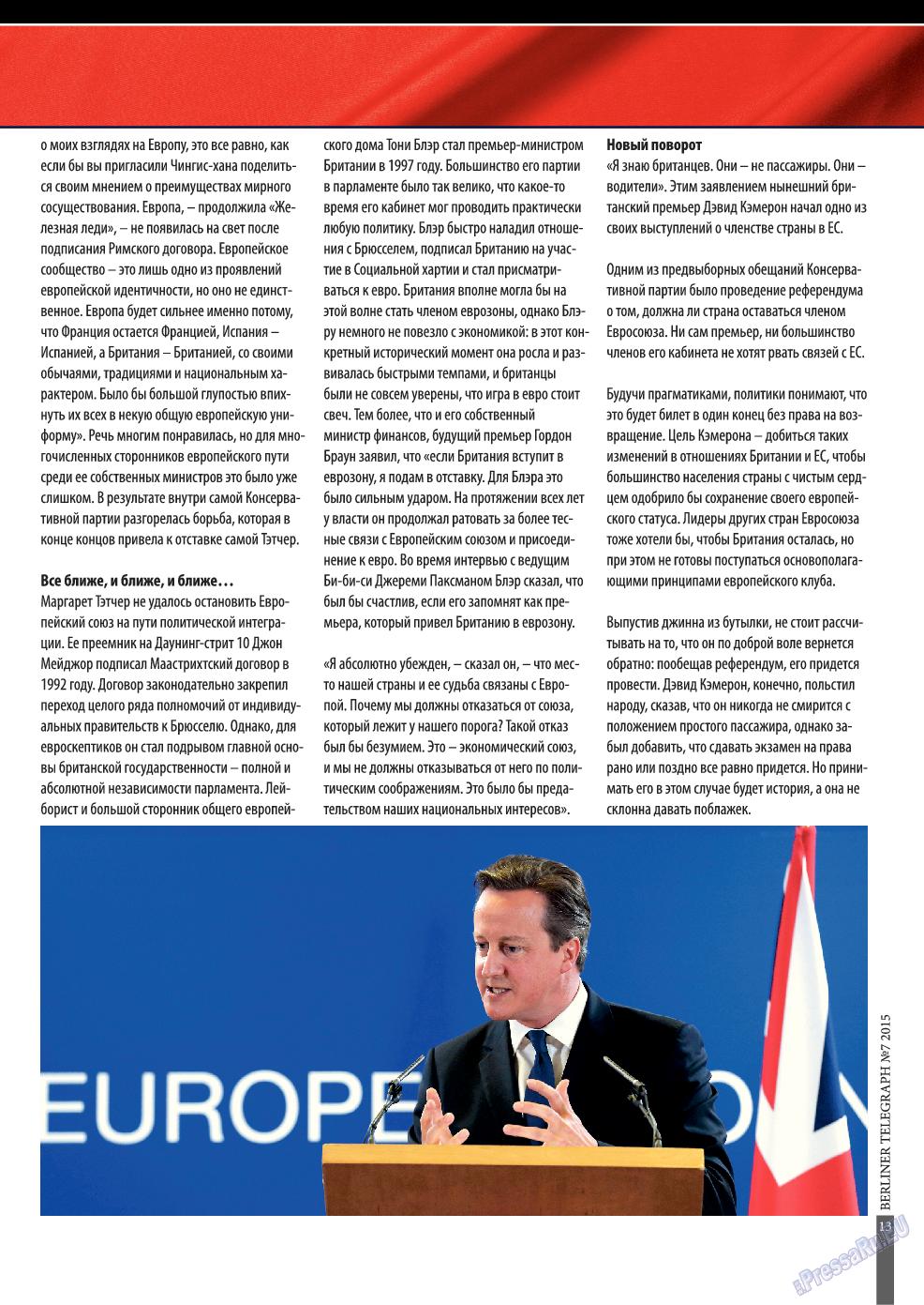 Берлинский телеграф (журнал). 2015 год, номер 8, стр. 13