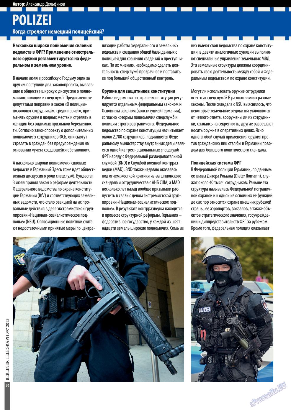 Берлинский телеграф (журнал). 2015 год, номер 8, стр. 14