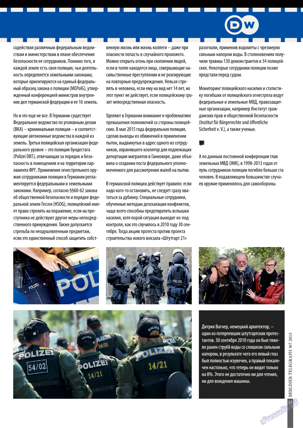 Берлинский телеграф (журнал). 2015 год, номер 8, стр. 15
