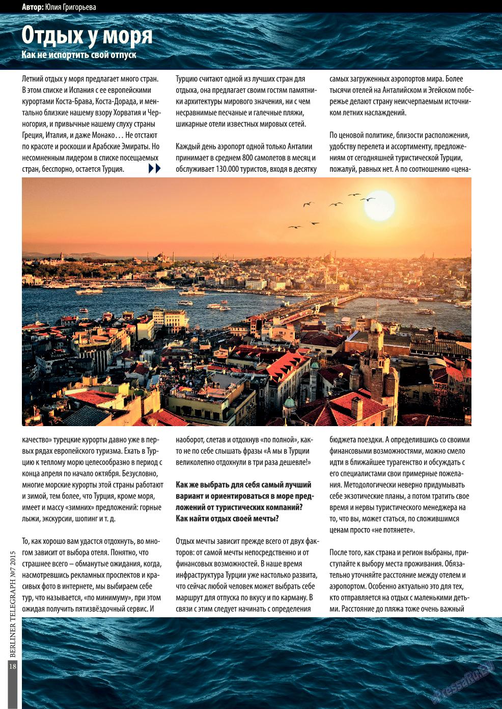 Берлинский телеграф (журнал). 2015 год, номер 8, стр. 18