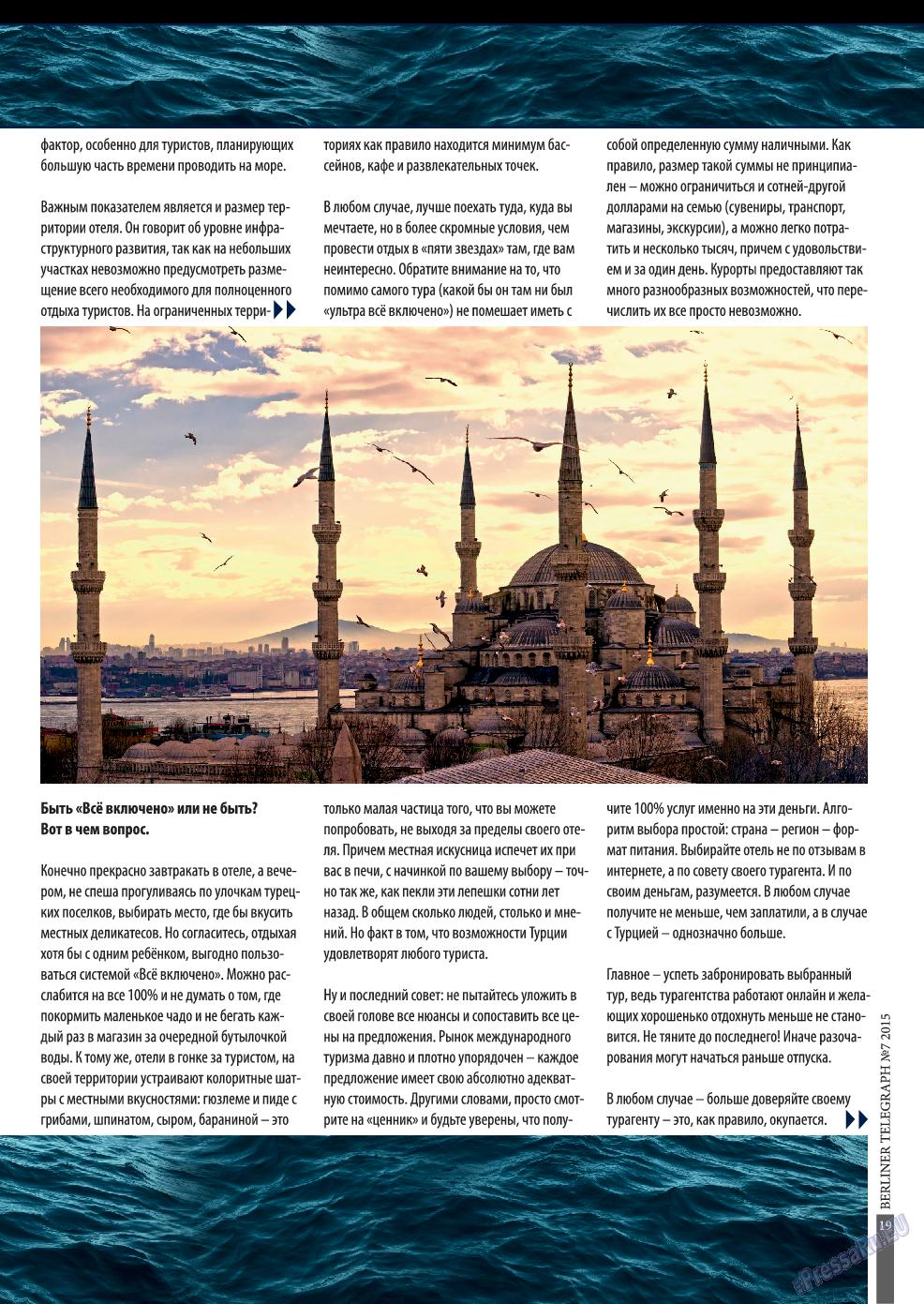 Берлинский телеграф (журнал). 2015 год, номер 8, стр. 19