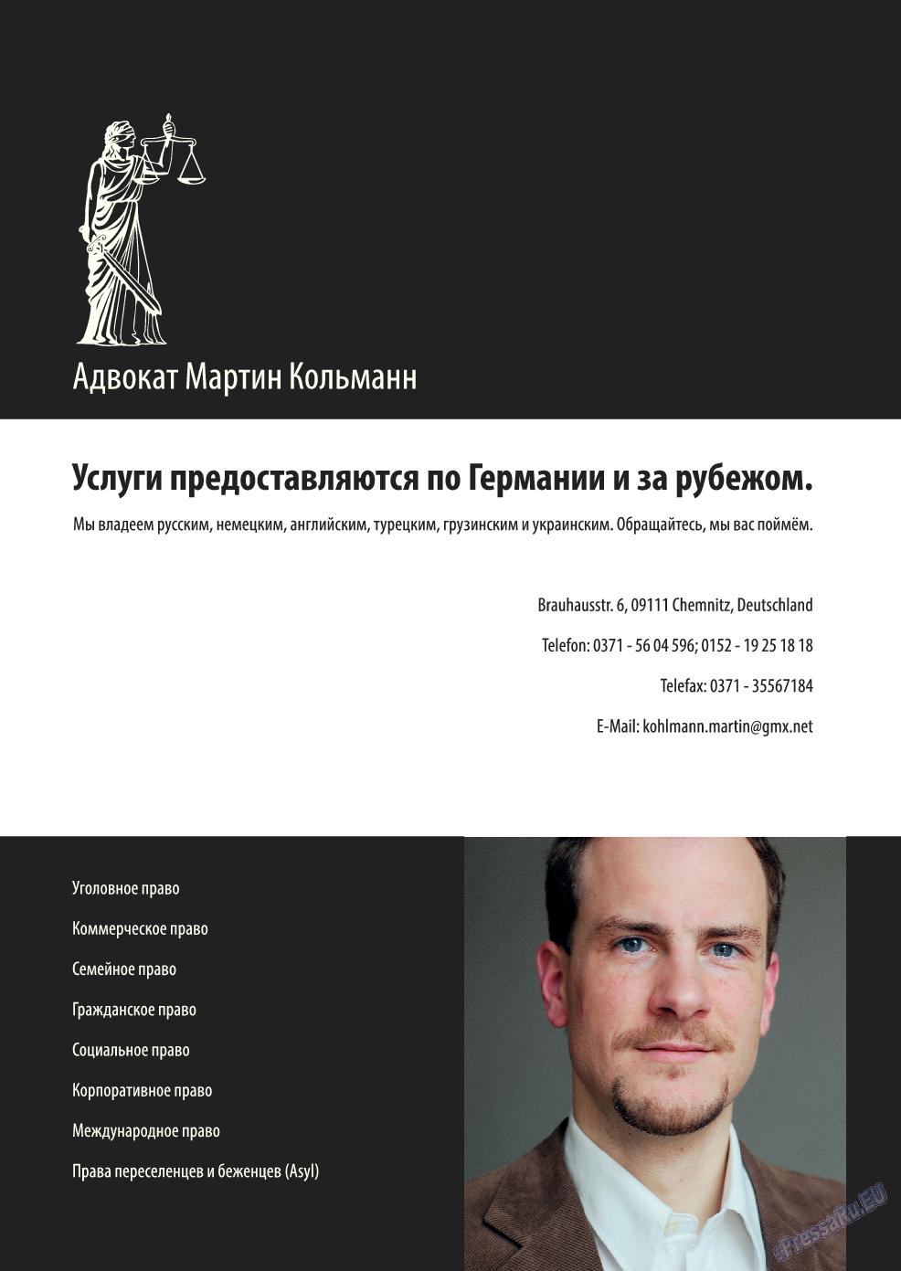 Берлинский телеграф (журнал). 2015 год, номер 8, стр. 2