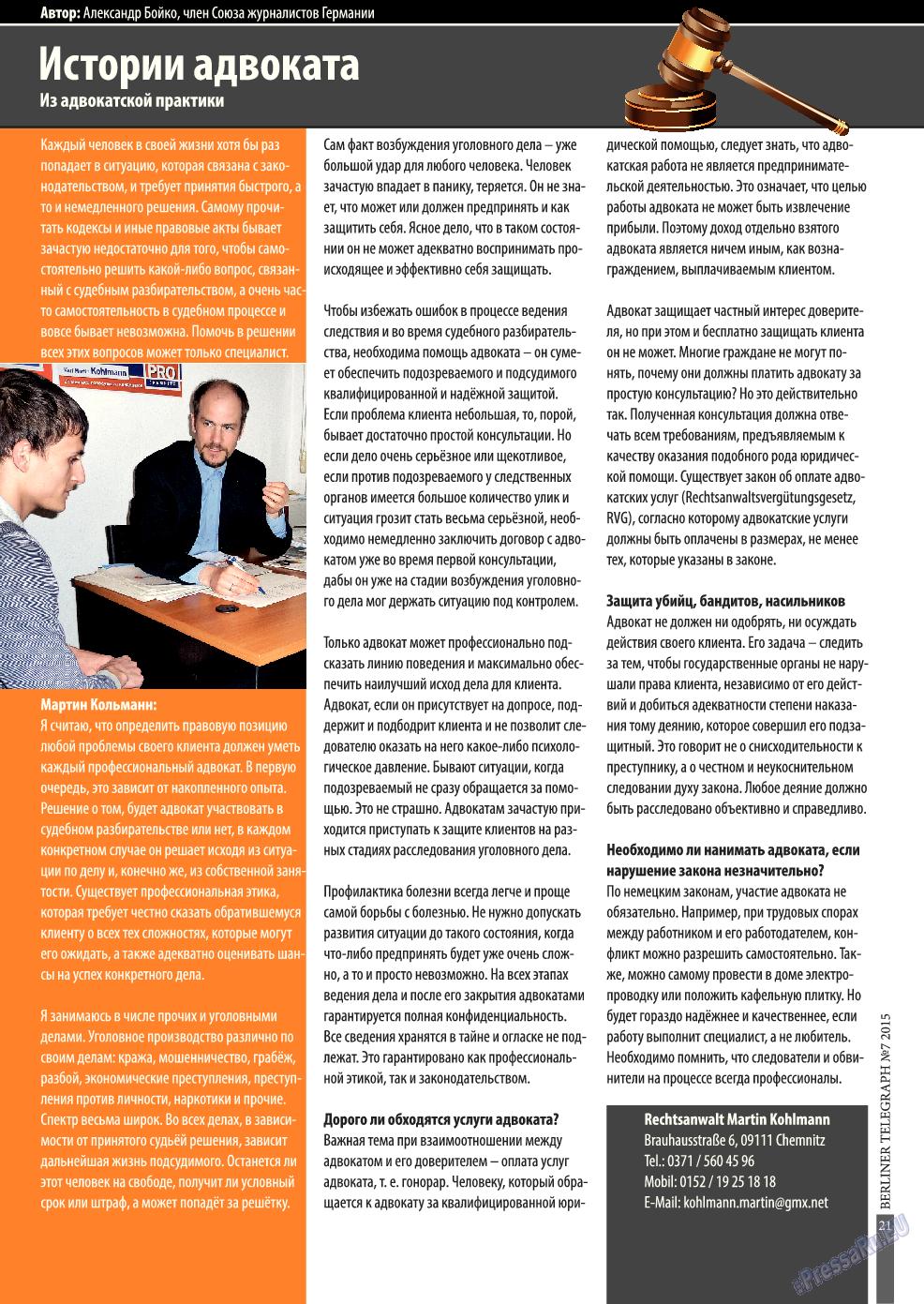 Берлинский телеграф (журнал). 2015 год, номер 8, стр. 21