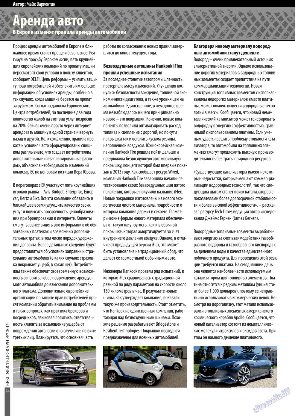 Берлинский телеграф (журнал). 2015 год, номер 8, стр. 24
