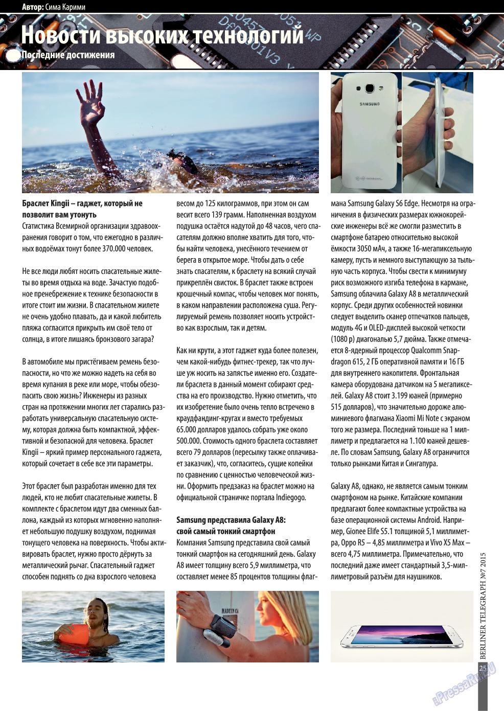 Берлинский телеграф (журнал). 2015 год, номер 8, стр. 25