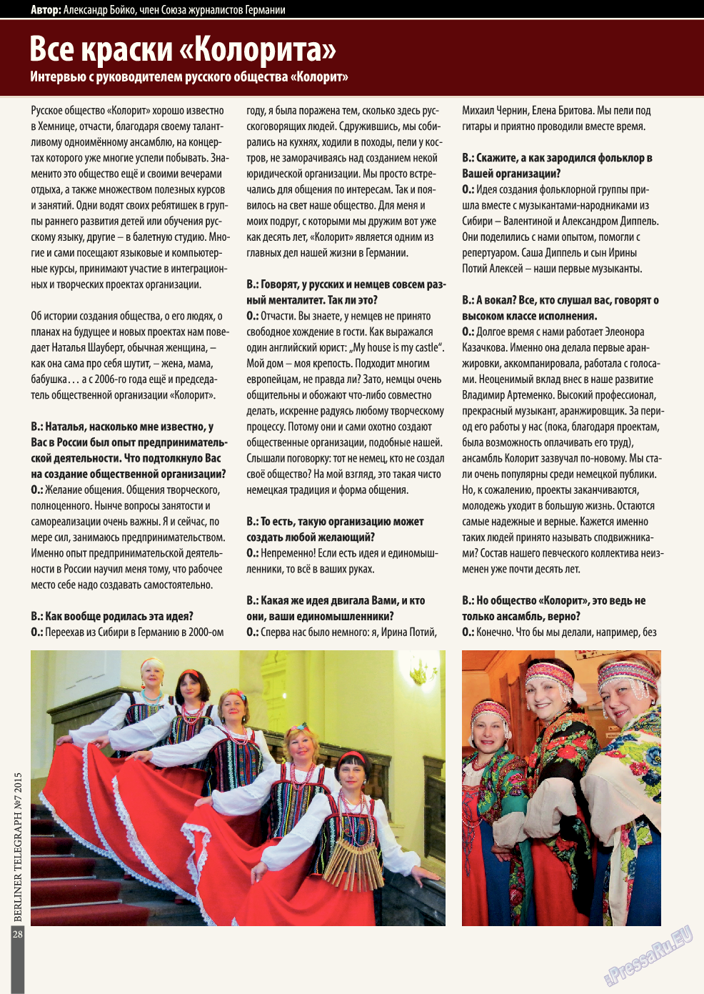 Берлинский телеграф (журнал). 2015 год, номер 8, стр. 28