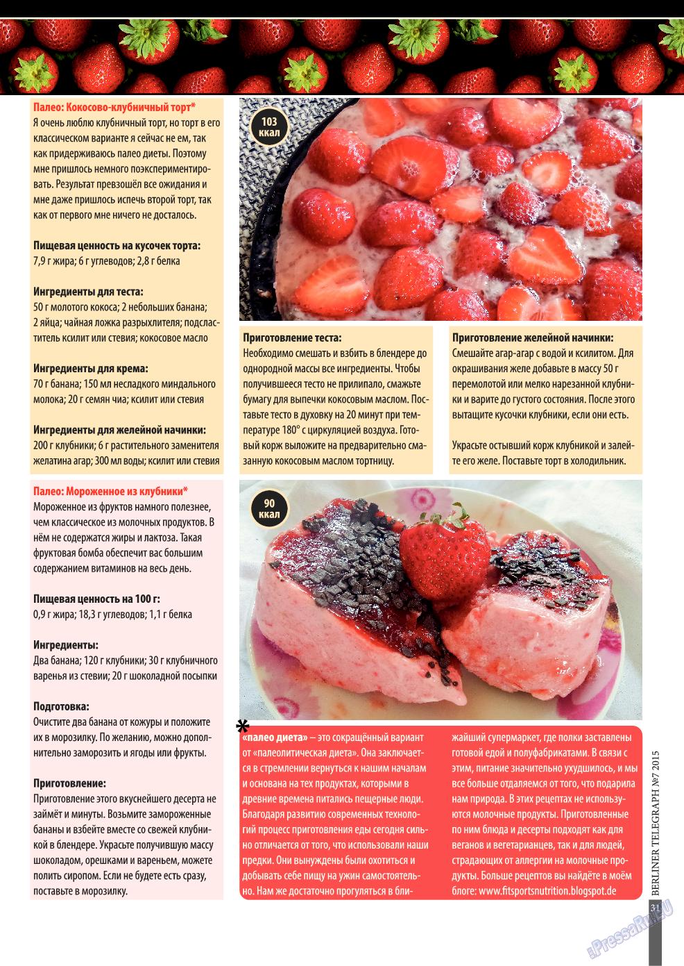 Берлинский телеграф (журнал). 2015 год, номер 8, стр. 31