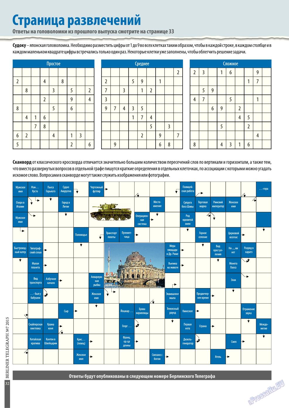 Берлинский телеграф (журнал). 2015 год, номер 8, стр. 32