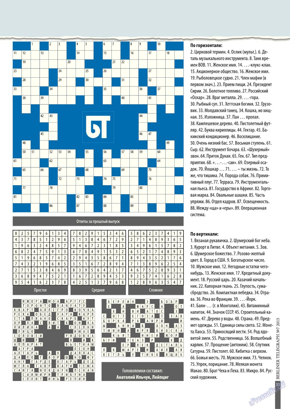 Берлинский телеграф (журнал). 2015 год, номер 8, стр. 33