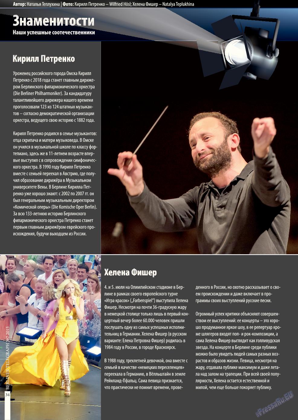 Берлинский телеграф (журнал). 2015 год, номер 8, стр. 34