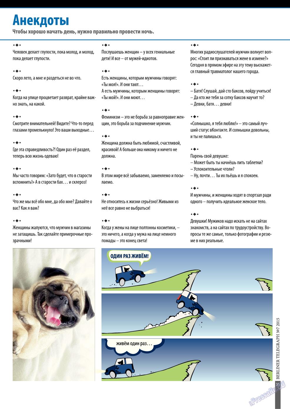 Берлинский телеграф (журнал). 2015 год, номер 8, стр. 35