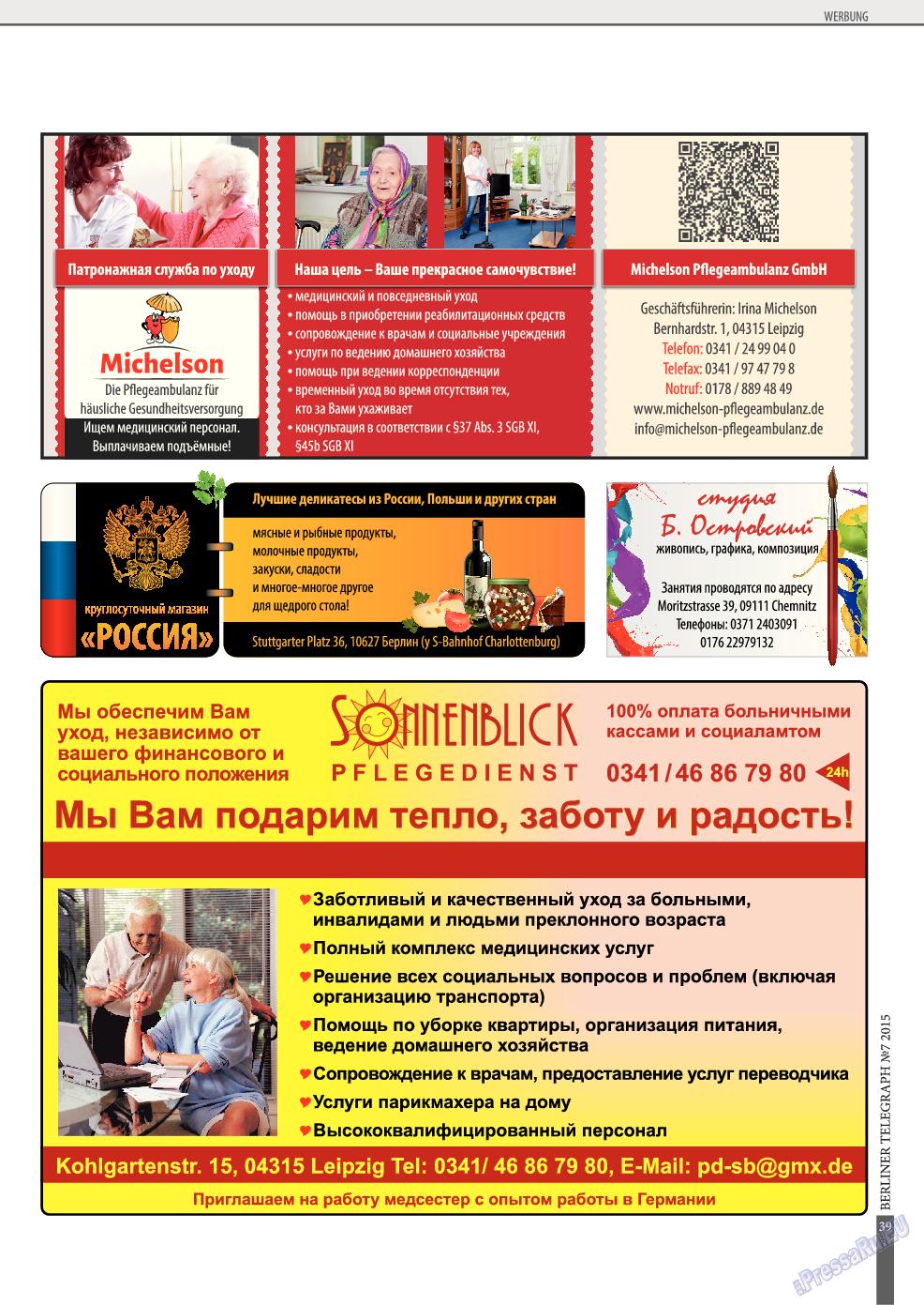 Берлинский телеграф (журнал). 2015 год, номер 8, стр. 39
