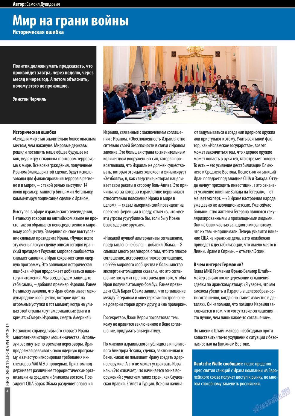 Берлинский телеграф (журнал). 2015 год, номер 8, стр. 4