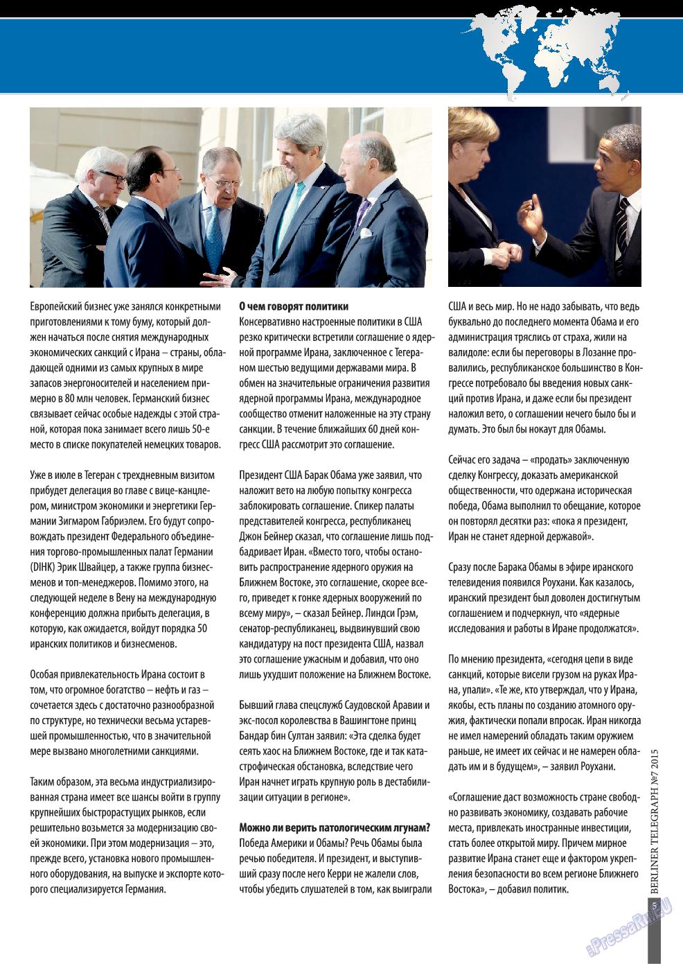 Берлинский телеграф (журнал). 2015 год, номер 8, стр. 5