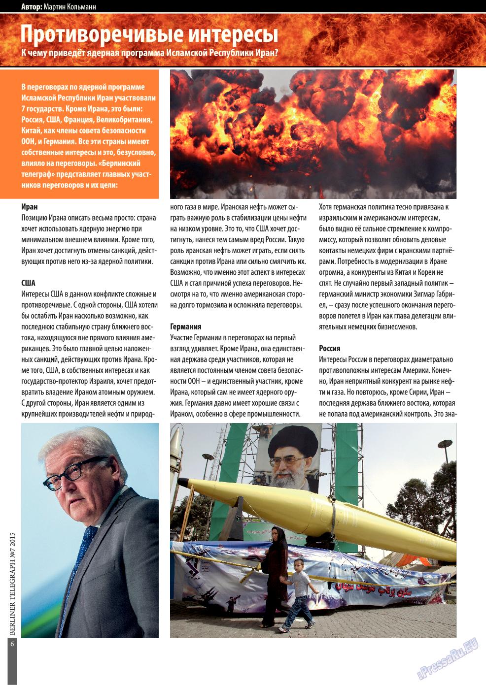 Берлинский телеграф (журнал). 2015 год, номер 8, стр. 6