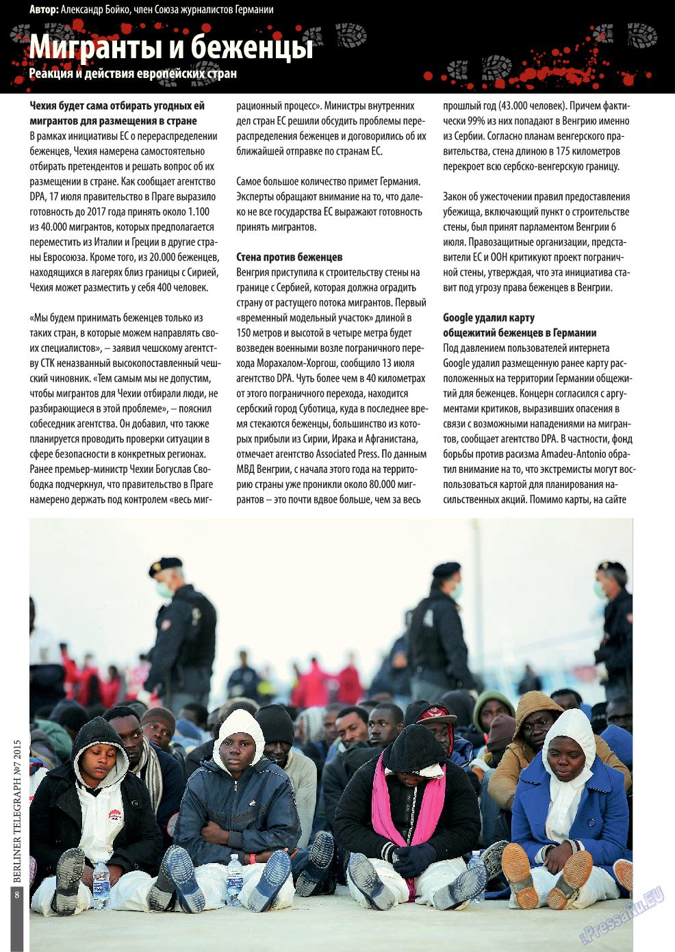Берлинский телеграф (журнал). 2015 год, номер 8, стр. 8