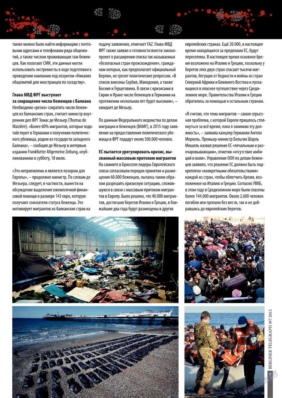 Берлинский телеграф (журнал). 2015 год, номер 8, стр. 9