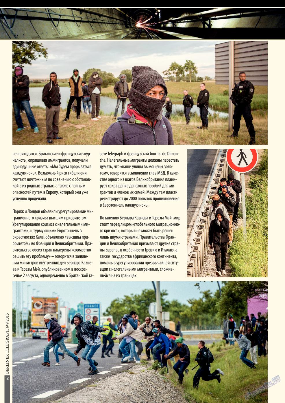 Берлинский телеграф (журнал). 2015 год, номер 9, стр. 10