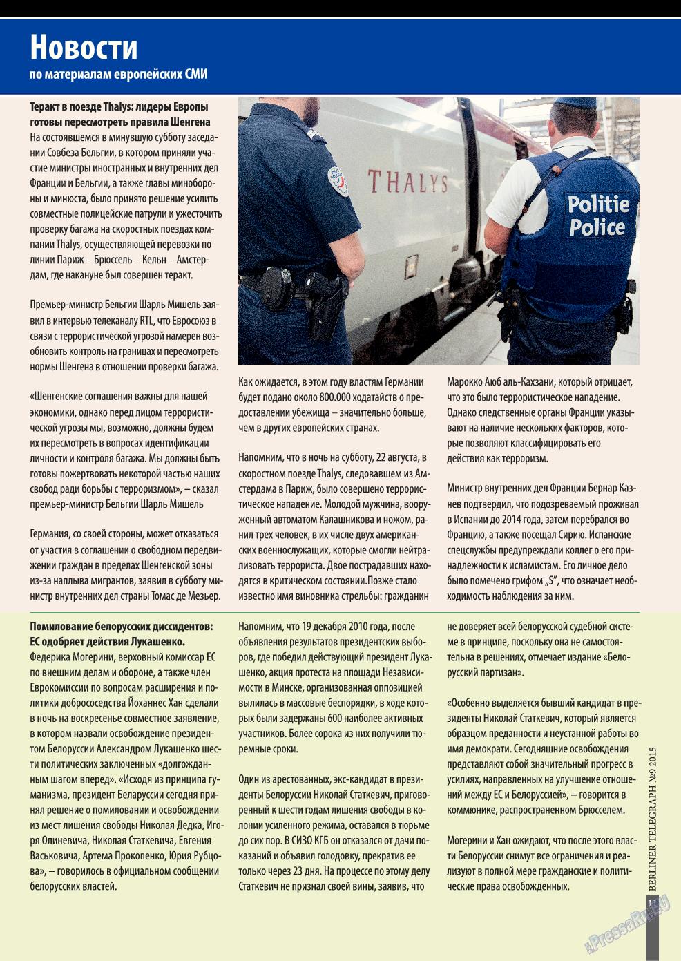 Берлинский телеграф (журнал). 2015 год, номер 9, стр. 11
