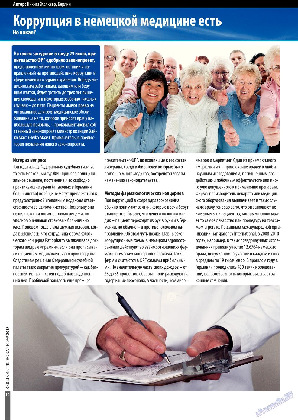 Берлинский телеграф (журнал). 2015 год, номер 9, стр. 12