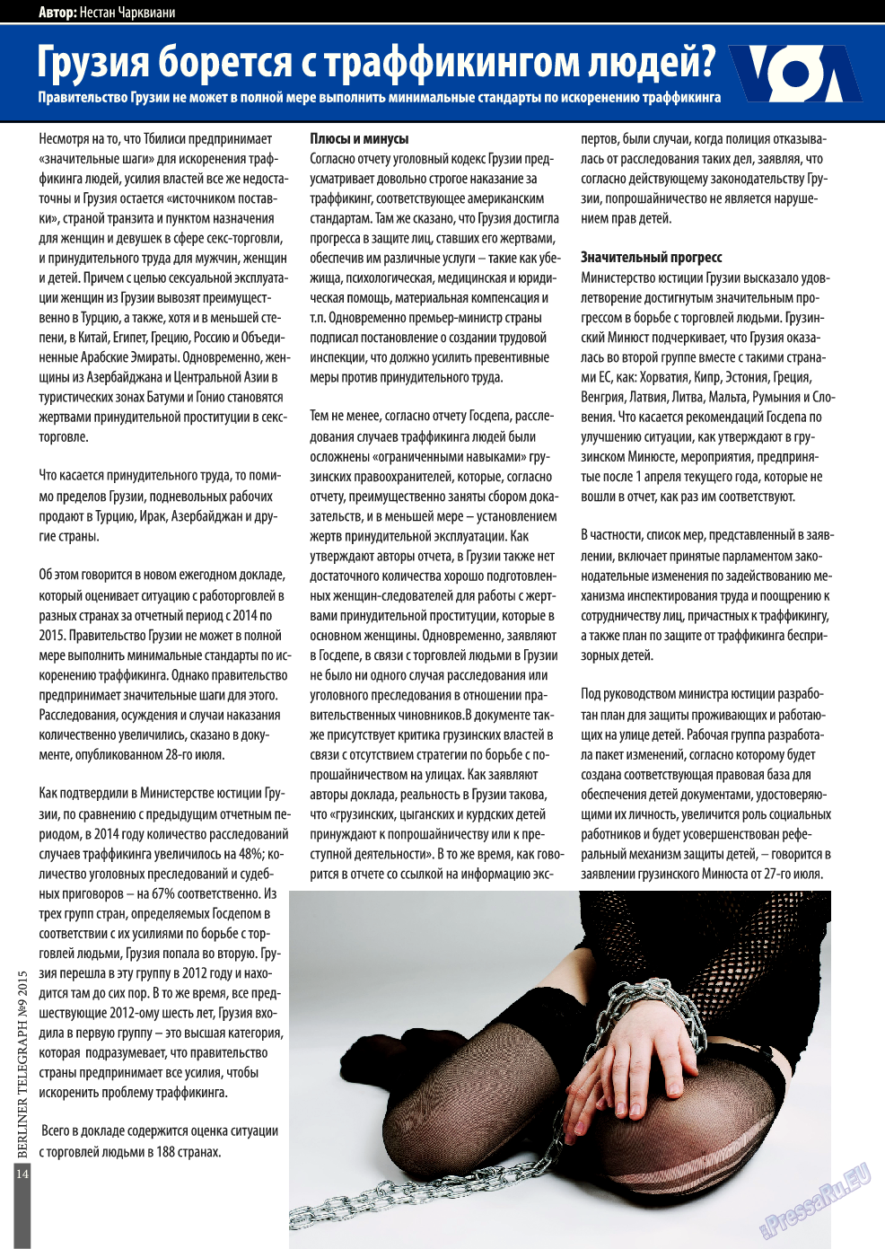 Берлинский телеграф (журнал). 2015 год, номер 9, стр. 14