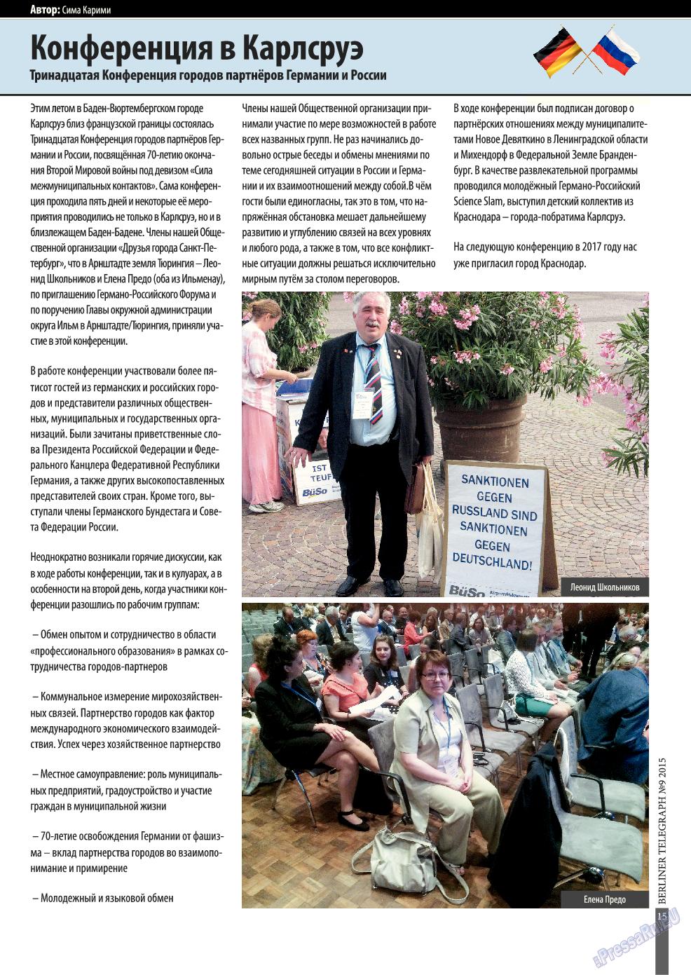 Берлинский телеграф (журнал). 2015 год, номер 9, стр. 15