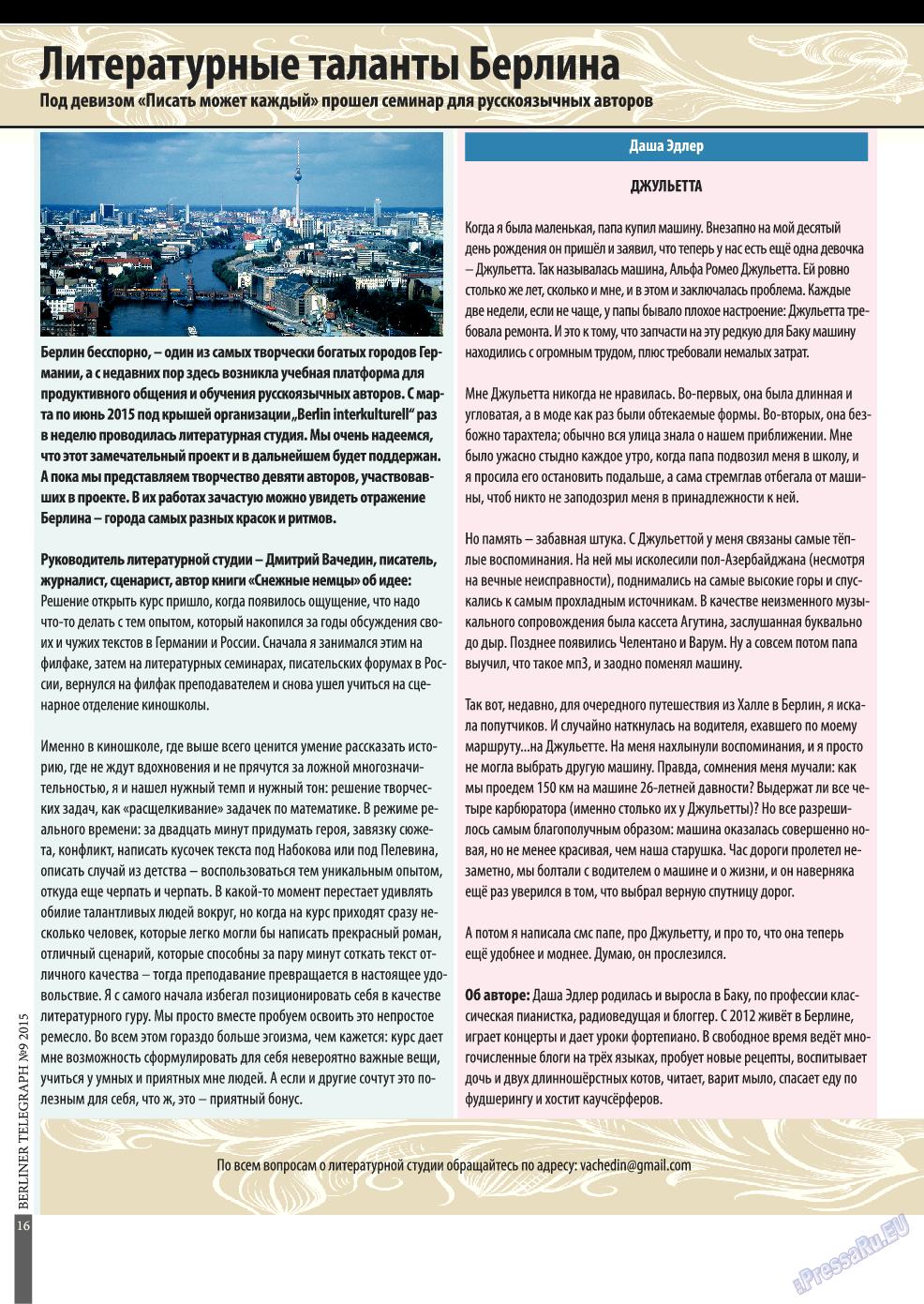 Берлинский телеграф (журнал). 2015 год, номер 9, стр. 16