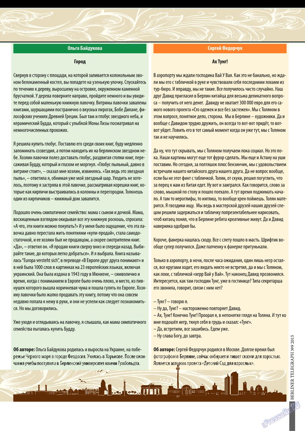 Берлинский телеграф (журнал). 2015 год, номер 9, стр. 17