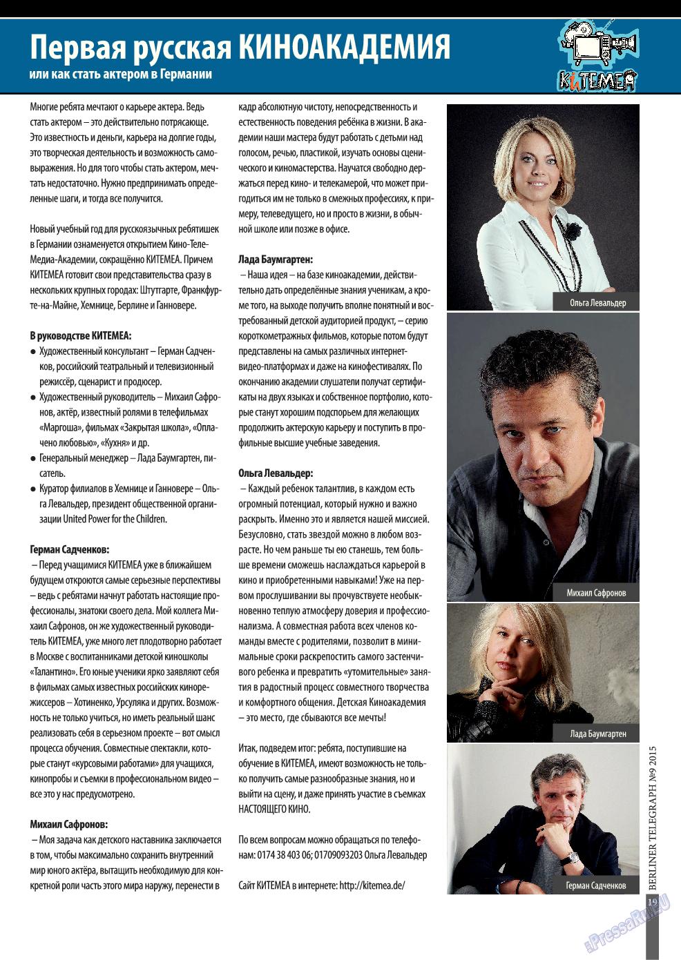 Берлинский телеграф (журнал). 2015 год, номер 9, стр. 19